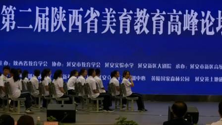 陕西省美育教育高峰论坛-示范课