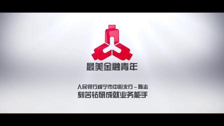 《刻苦钻研成就业务能手》-中国人民银行咸宁市中心支行 -陈志