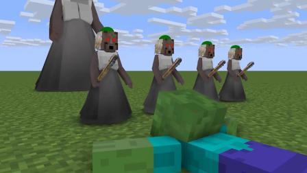 我的世界动画-恐怖婆婆军团-MAXIM