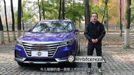 """【《试驾""""上汽荣威MARVEL X后驱版(纯电SUV)""""》】"""