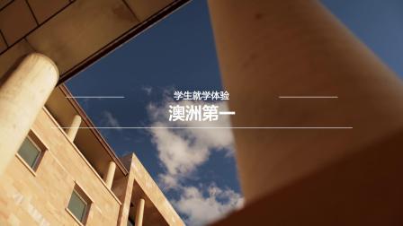 选择【澳洲就学体验排名第一】的邦德大学