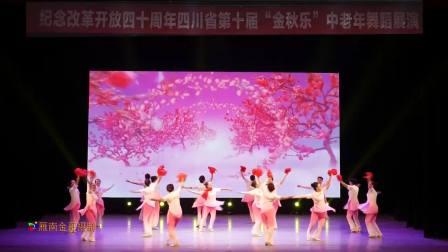 """""""筑梦神州""""纪念改革开放四十周年专题舞蹈晚会"""