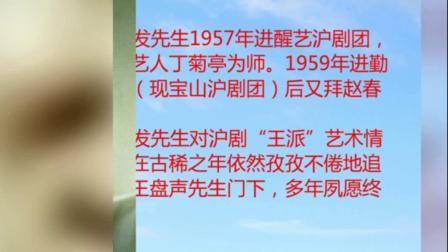刘银发沪剧唱腔介绍 —— 祝贺刘银发先生八十华诞