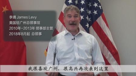 美国驻广州总领事李靖到任