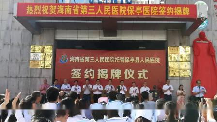 海南省第三人民医院托管保亭县人民医院签约仪式