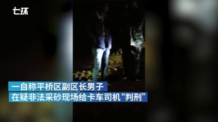 """【河南信阳:平桥区副区长要给疑似非法盗砂的司机""""""""?信阳市纪监委称说话不当】"""