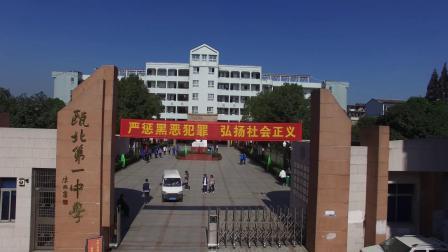 瓯北第一中学第16届体育节暨第23届学生田径运动