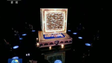 央视综艺频道推出国家宝藏第二季  181209