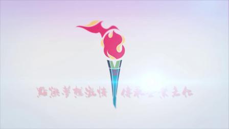 2018火炬手集錦總匯-20181211