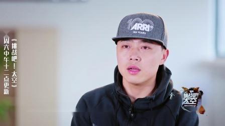 对话《挑战吧!太空》幕后人员-执行总导演
