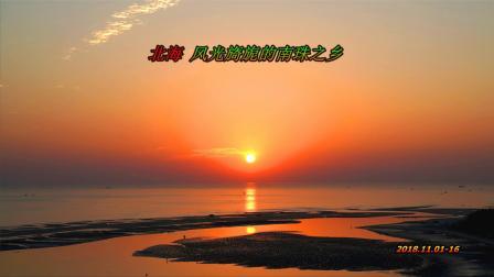 北海 风光旖旎的南珠之乡