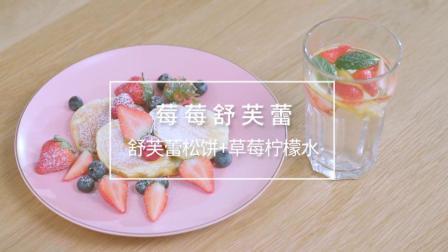 <冬季健康挑战赛>我是「煮」角 莓莓舒芙蕾