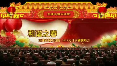 和谐之春——天津中国大戏院 2019元旦京剧演唱会