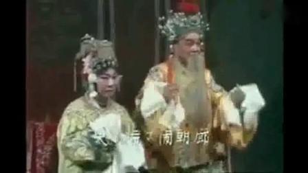 豫剧《三哭殿》一折