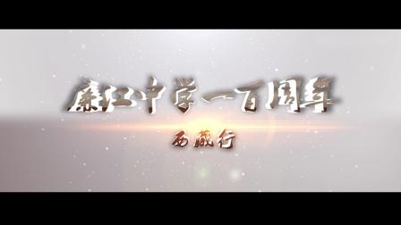 廉江中学一百周年——西藏行