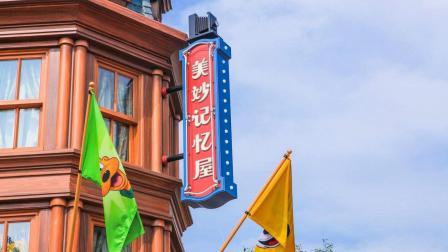 上海迪士尼乐园 超清版