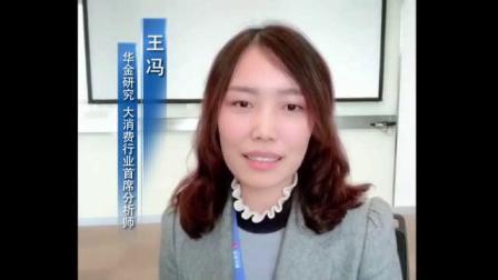 """华金证券2018年度""""华金十星""""评选候选人-王冯"""