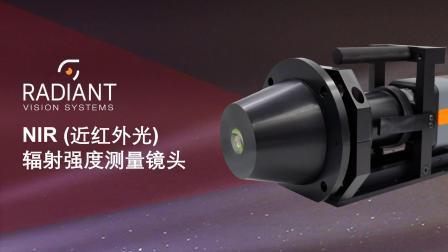 Radiant 近红外光NIR辐射强度测量镜头产品介绍