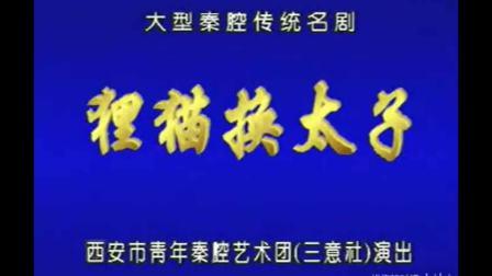 秦腔全本《狸猫换太子》张涛 康亚婵 西安三意社演出