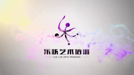 乐跃艺术培训宣传片