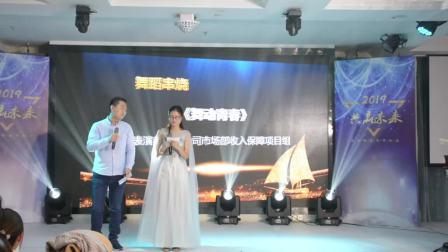 重庆协洽科技2019年会节目表演
