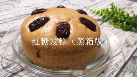 零失败的红糖发糕做法,Q弹松软,好吃又营养(蒸箱版)
