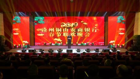 徐州铜山农商银行