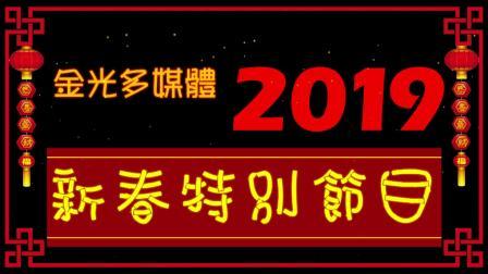 【2019金光多媒体新春特别节目】 年三十篇