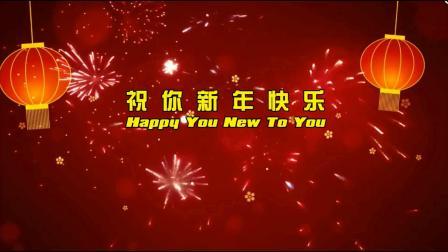 祝你新年快樂