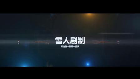 【雪人剧制】和平饭店宣传片