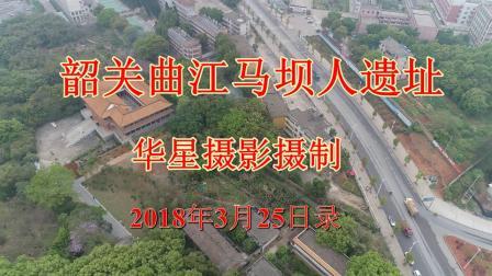 韶关市曲江区马坝人遗址狮子岩景点录像 华星摄影制作13719757665