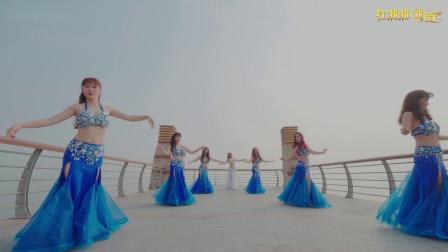 杜湘湘肚皮舞导师团茗柯带学员肚皮舞《听海》