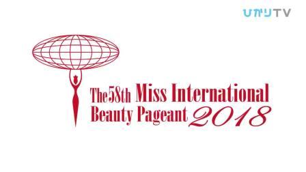 2018年第58届国际小姐全球总决赛-华夏时代传媒