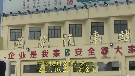 中国民间文化艺术之乡-2017上海金山