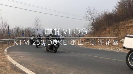 萝卜报告 2019 摩托vlog:KTM 250 DUKE小钢炮跑山纪实