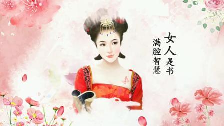 赞美如花的中国女人【三八妇女节 献给枫葉】