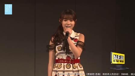 SNH48剧场公演190320