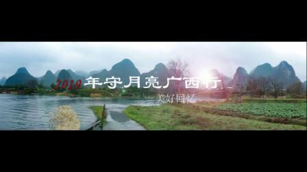《2019广西情-持咒版》