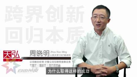 大型宣传片————天弘基金