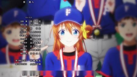 八月的棒球甜心 片尾曲《どんなときも。》怀着对棒球的喜爱之情寻找答案