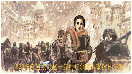 东北抗联女英雄--赵一曼