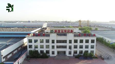 山东科发豆制品设备有限公司2
