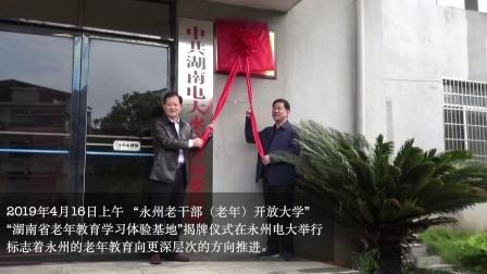 【电大快讯】永州老干部(老年)开放大学、湖南省老年教育学习体验基地正式揭牌