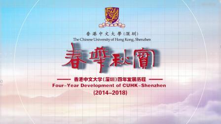 2019年香港中文大學深圳宣傳片