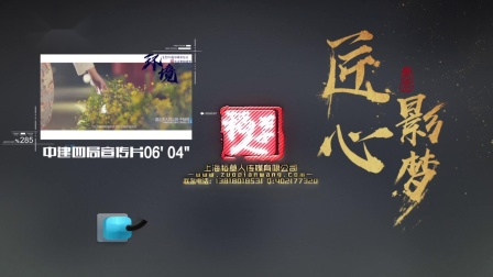 震撼大气中铁四局企业建筑公司宣传片-上海稻草人传媒