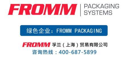 绿色企业 FROMM Packaging 塑钢带领导品牌  资源再生爱地球