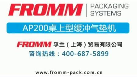 桌上型缓冲气垫机 AP200 是拍卖、网购、电商、物流配送业者的最爱