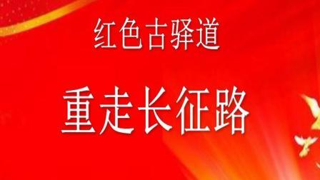 仁化县第二届红旅足迹—— 重走长征路