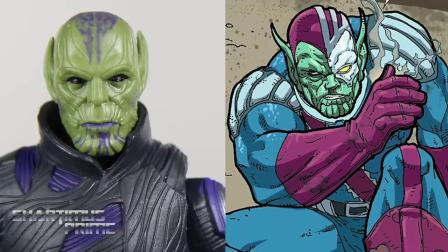 Marvel Legends 塔罗斯Talos斯库鲁人CaptainMarvel