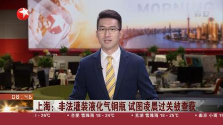 看东方 2019 上海:非法灌装液化气钢瓶 试图凌晨过关获